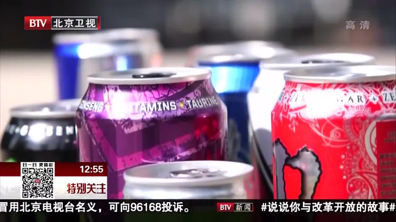 [视频]英国拟对青少年禁售高咖啡因含量功能饮料