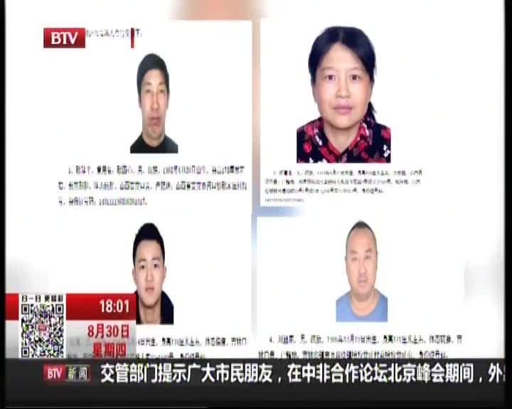 [视频]公安部公开通缉十名重大黑社会性质组织犯罪在逃人员