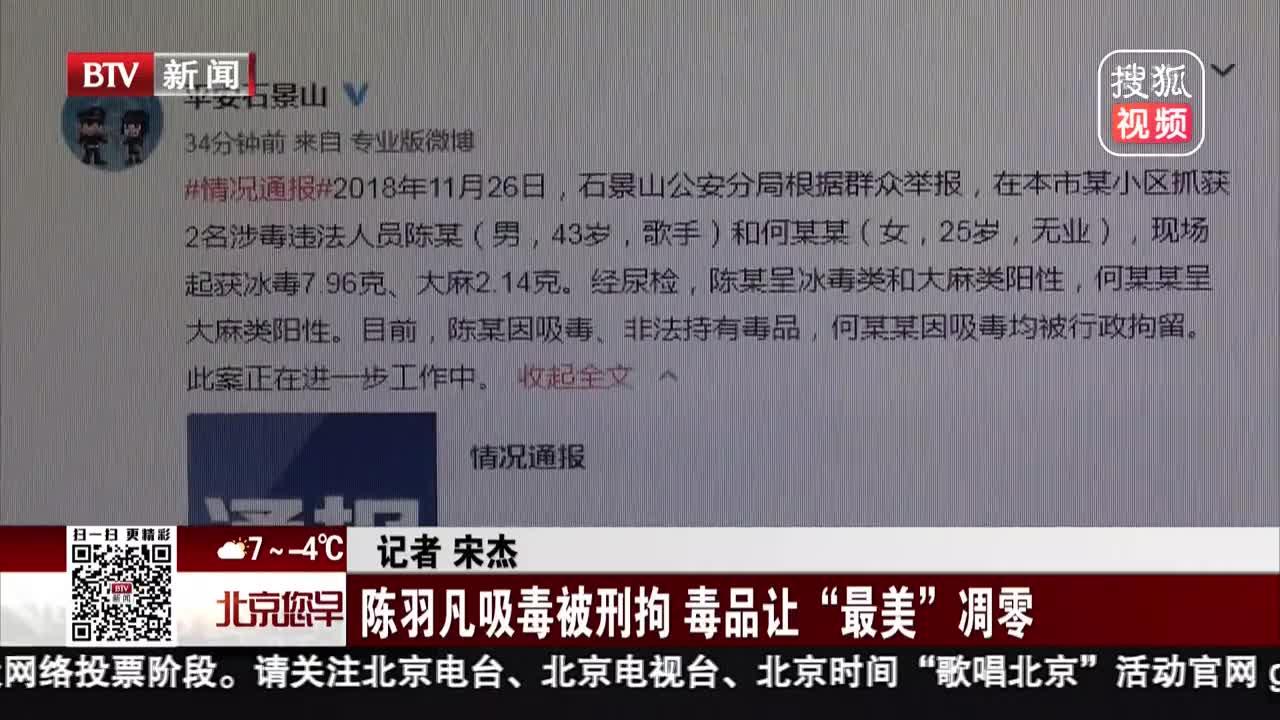 """[视频]陈羽凡吸毒被刑拘 毒品让""""最美""""凋零"""