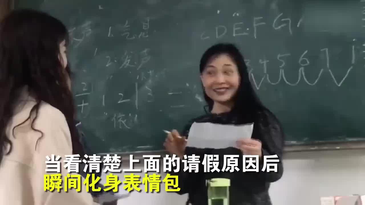 [视频]女大学生请假拍婚纱照 老师惊讶化身表情包