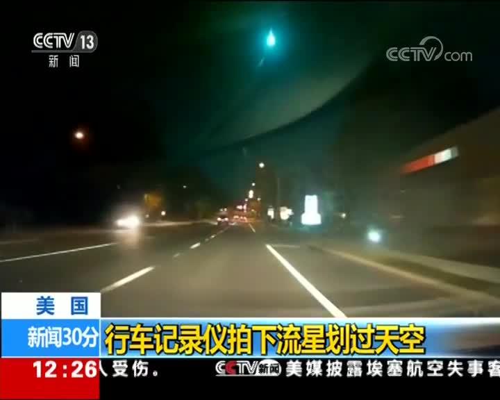 [视频]行车记录仪拍下流星划过天空