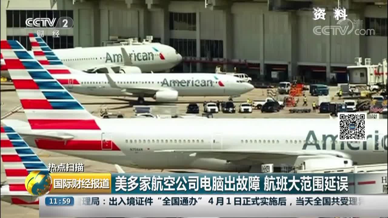 [视频]美多家航空公司电脑出故障 航班大范围延误