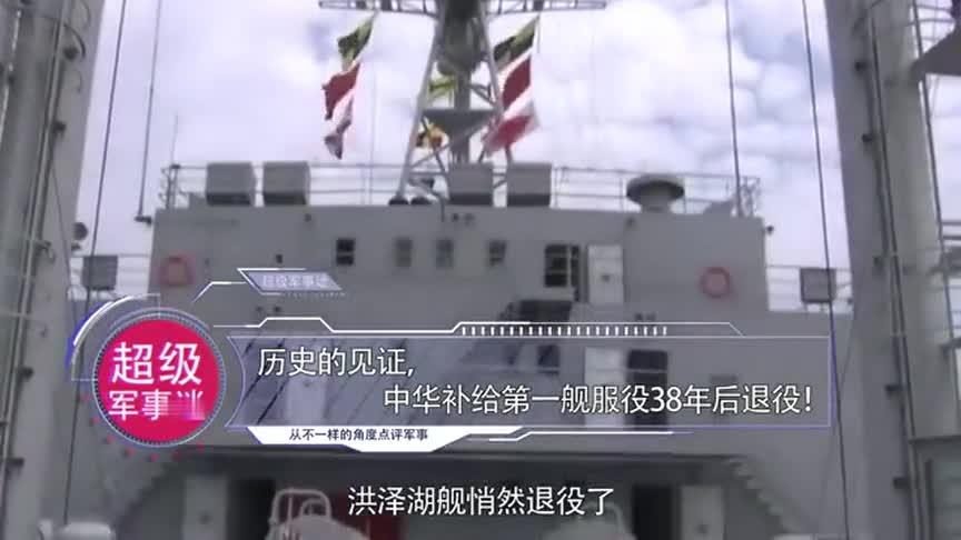 [视频]随着一声长哨! 中华补给第一舰光荣退役