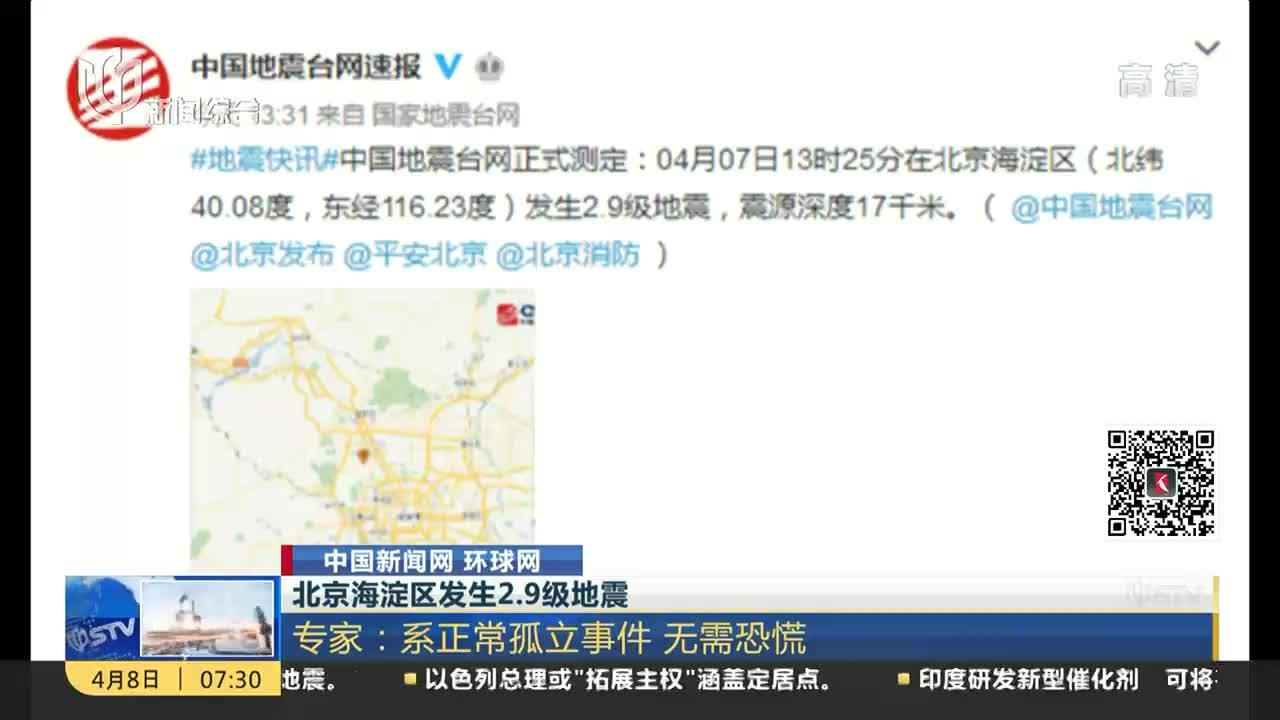 [视频]北京海淀区2.9级地震 专家:正常孤立事件勿恐慌