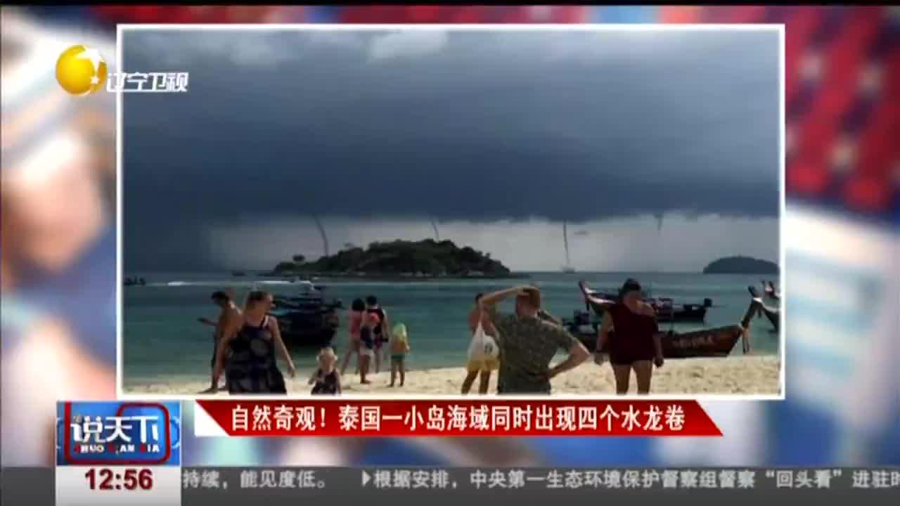 [视频]自然奇观!泰国一小岛海域同时出现四个水龙卷