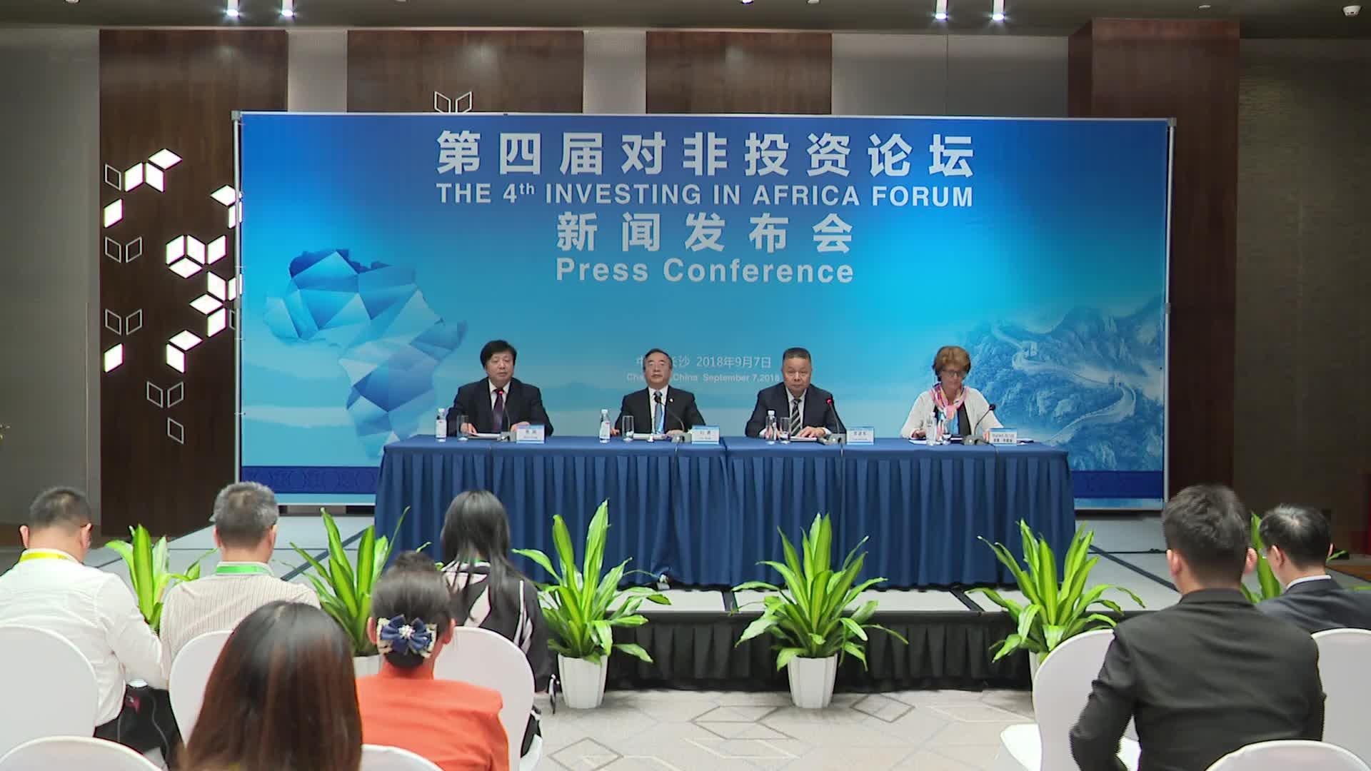【全程回放】第四届对非投资论坛新闻发布会