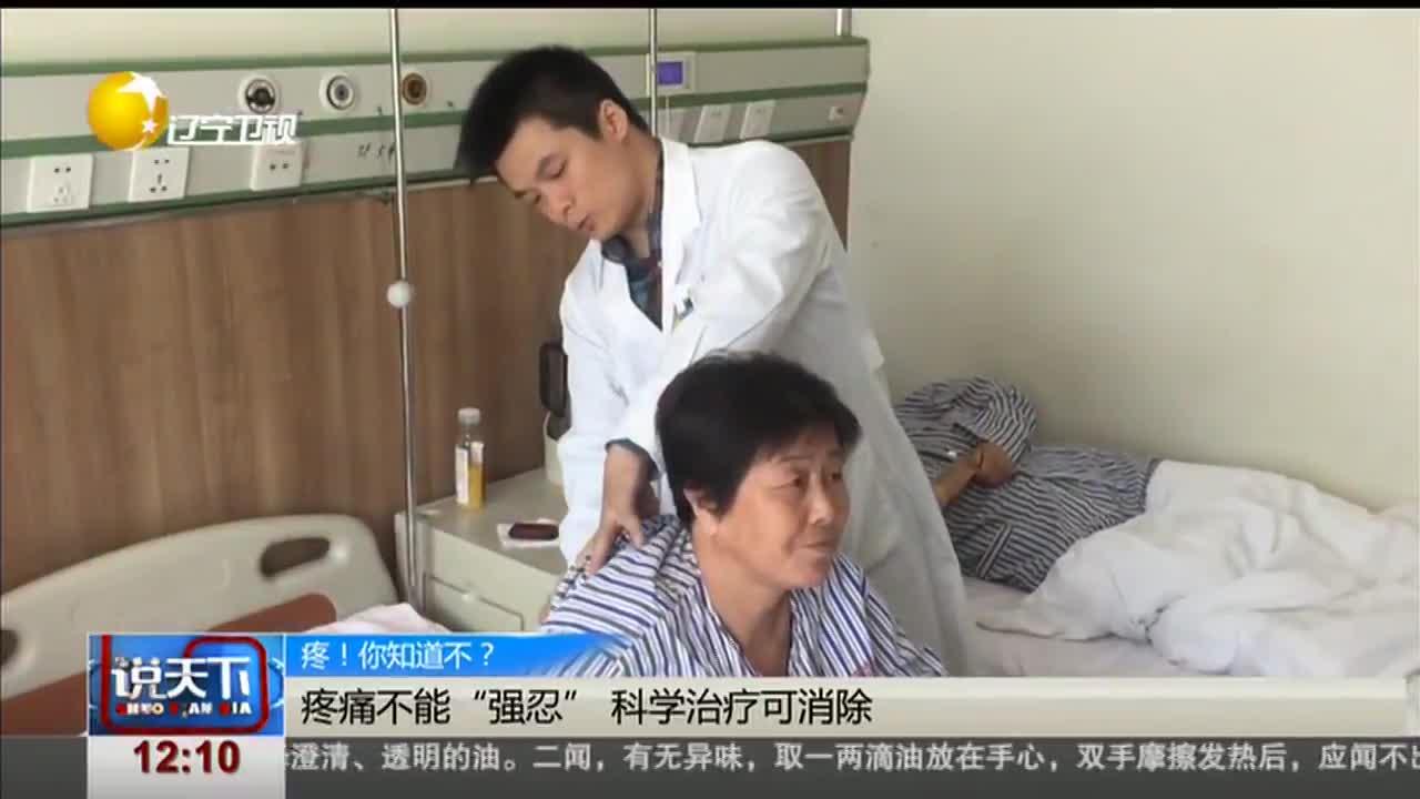 """[视频]疼痛不能""""强忍"""" 科学治疗可消除"""