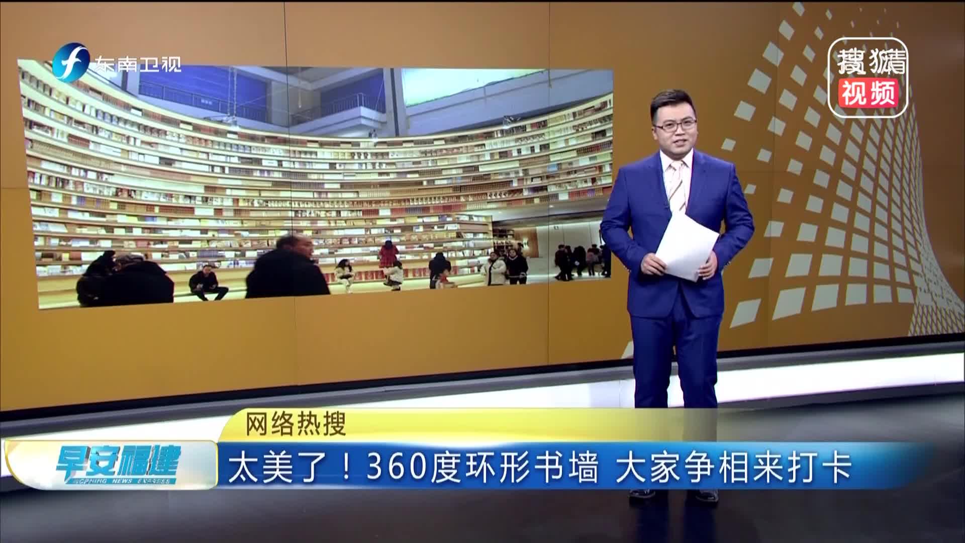 [视频]太美了!360度环形书墙 大家争相来打卡