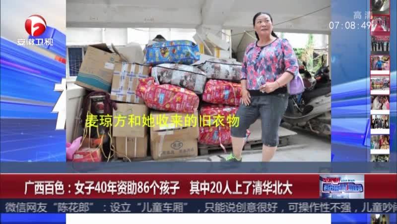 [视频]广西百色:女子40年资助86个孩子 其中20人上了清华北大