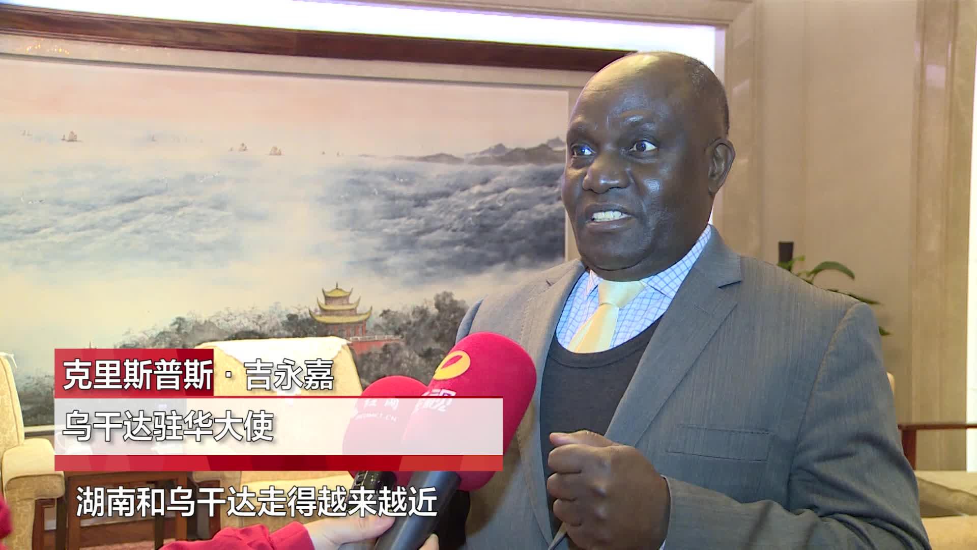 乌干达驻华大使在第一届中非经贸博览会推介会现场接受红网专访