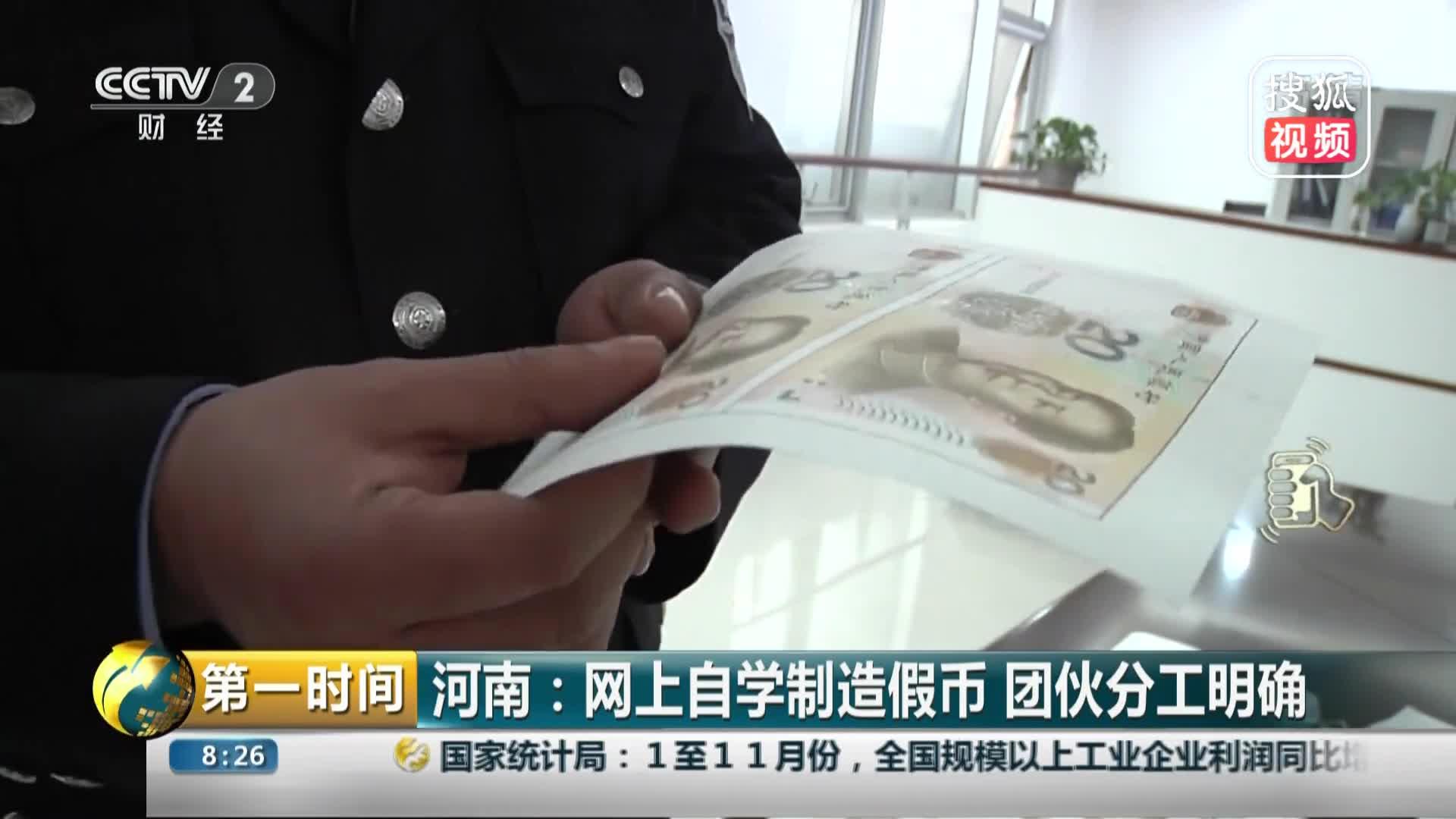 [视频]河南:网上自学制造假币 团伙分工明确