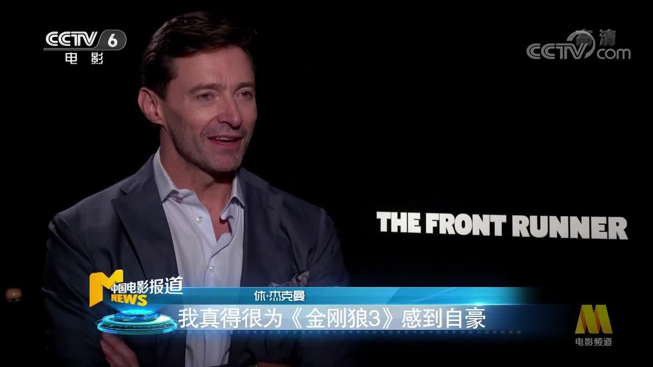 """[视频]休·杰克曼谈告别""""金刚狼"""":我不后悔"""