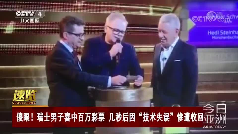 """[视频]傻眼!瑞士男子喜中百万彩票 几秒后因""""技术失误""""惨遭收回"""