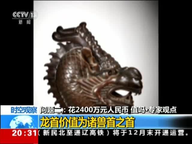 [视频]疑似圆明园龙首现身:遗失海外文物该不该高价买回来?