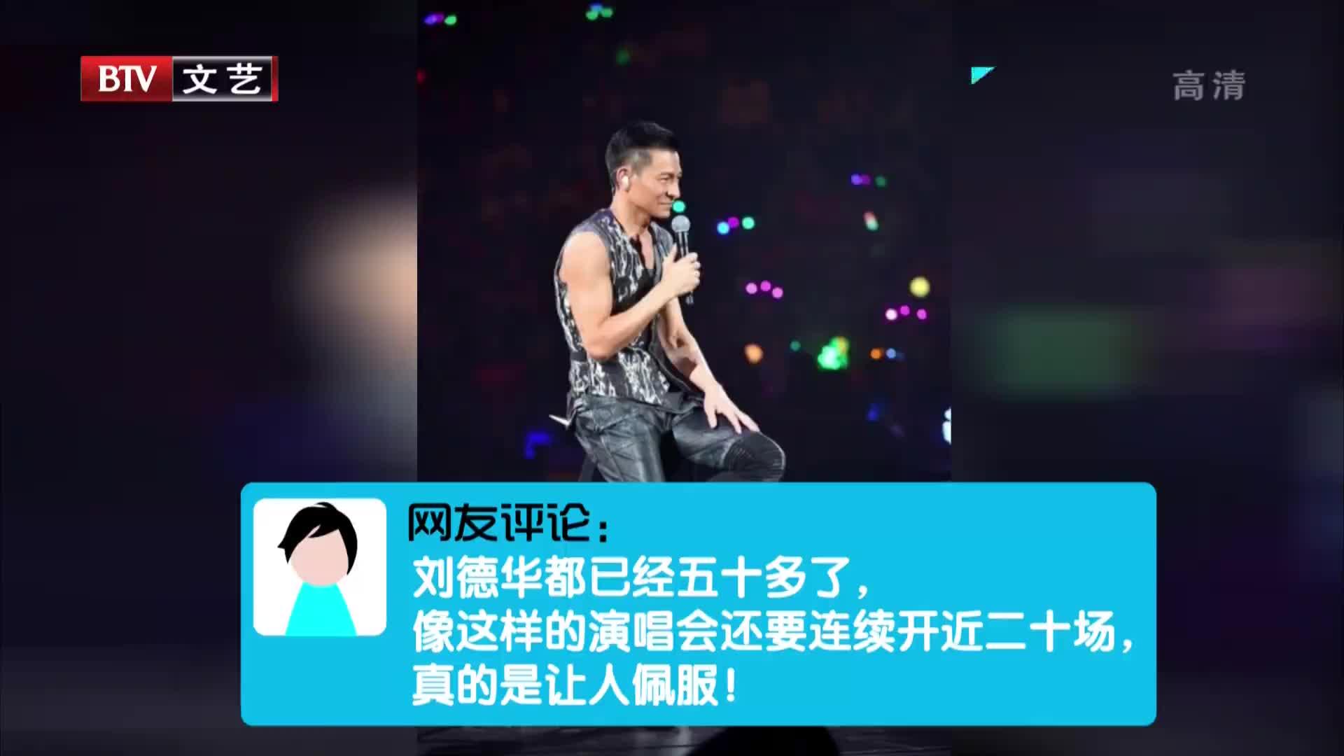 [视频]刘德华世界演唱会开始 票价太高网友直呼看不起