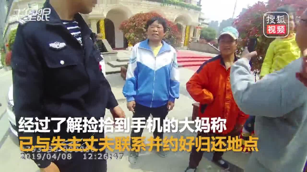 [视频]女子找回手机后恸哭下跪指责捡拾者