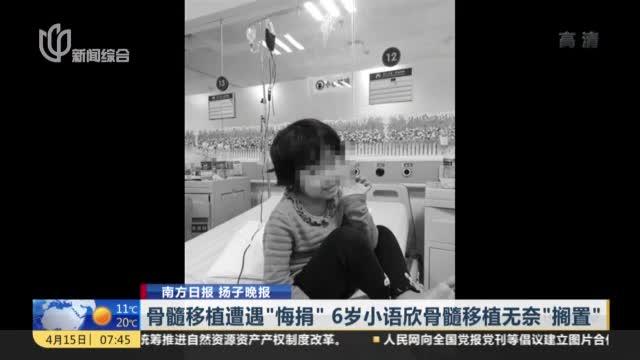 """[视频]遭遇""""悔捐"""" 6岁小语欣骨髓移植无奈""""搁置"""""""