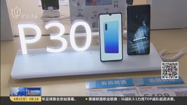 [视频]华为P30系列亮相 上市几天销售火爆