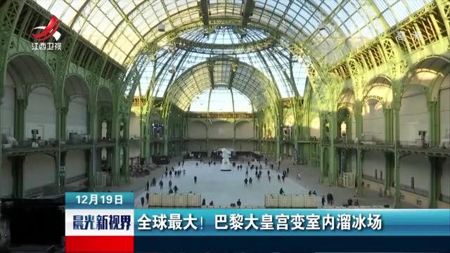 [视频]全球最大!巴黎大皇宫变室内溜冰场