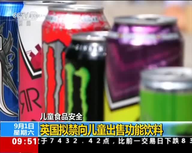[视频]儿童食品安全:英国拟禁向儿童出售功能饮料