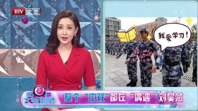 """[视频]整个""""中戏""""都在""""偶遇""""刘昊然"""