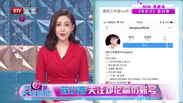 [视频]陈小春关注邓伦高仿账号