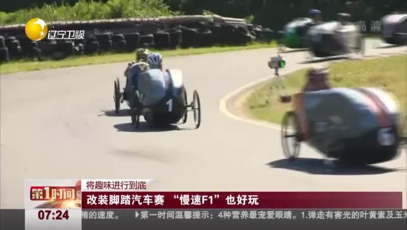 """[视频]将趣味进行到底:改装脚踏汽车赛 """"慢速F1""""也好玩"""
