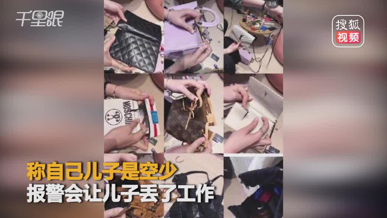 [视频]剪烂女友名牌包包衣服 其母求饶:别报警