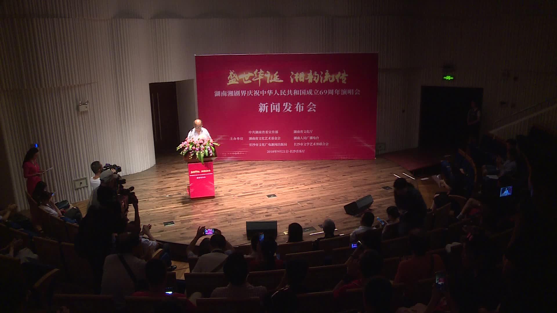 湖南湘剧界庆祝中华人民共和国成立69周年演唱会27日惊艳开唱
