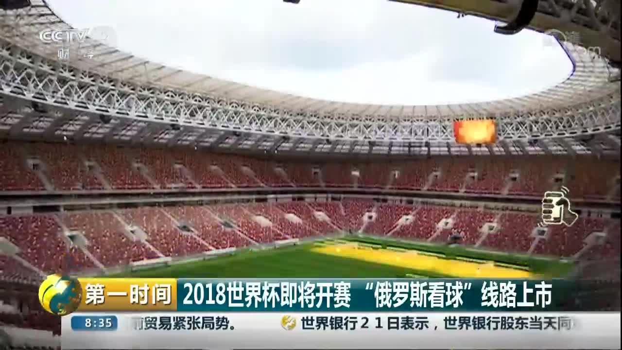 """[视频]2018世界杯即将开赛 """"俄罗斯看球""""线路上市"""