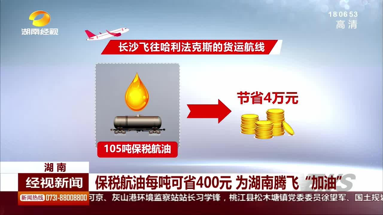 """保税航油每吨可省400元 为湖南腾飞""""加油"""""""