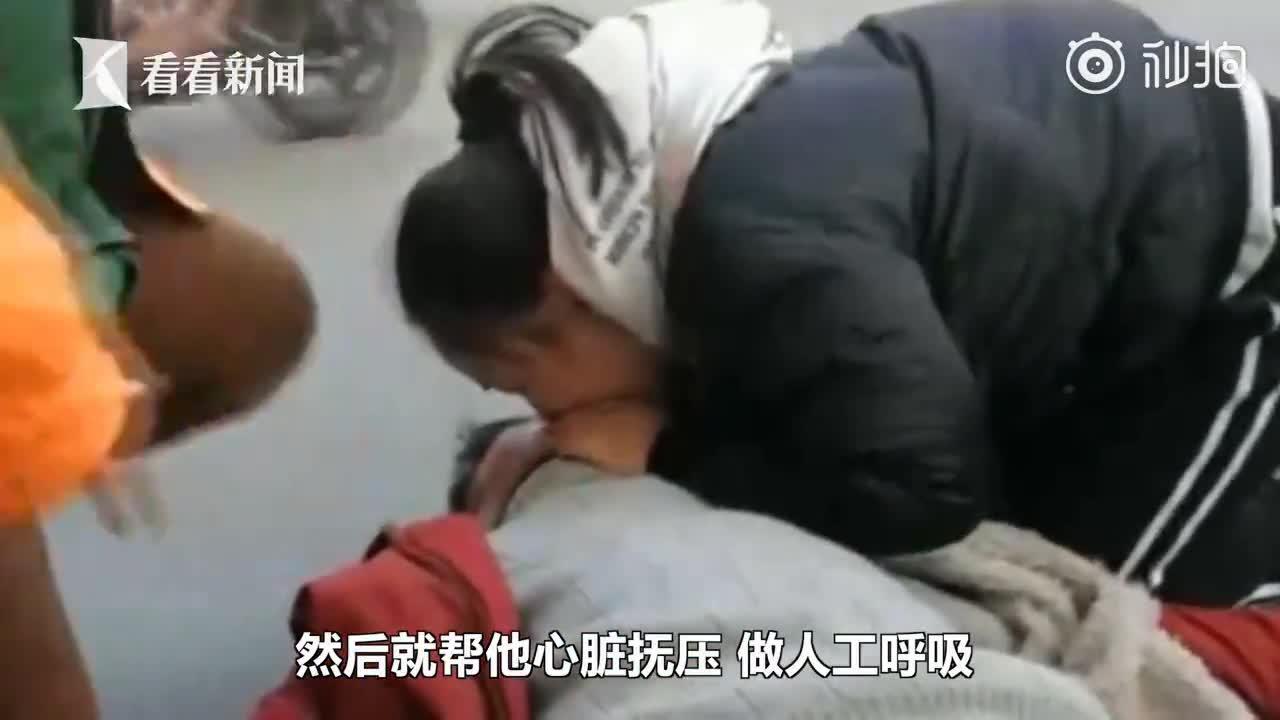 [视频]流浪汉街头昏迷女幼师做人工呼吸 救人后悄悄离开