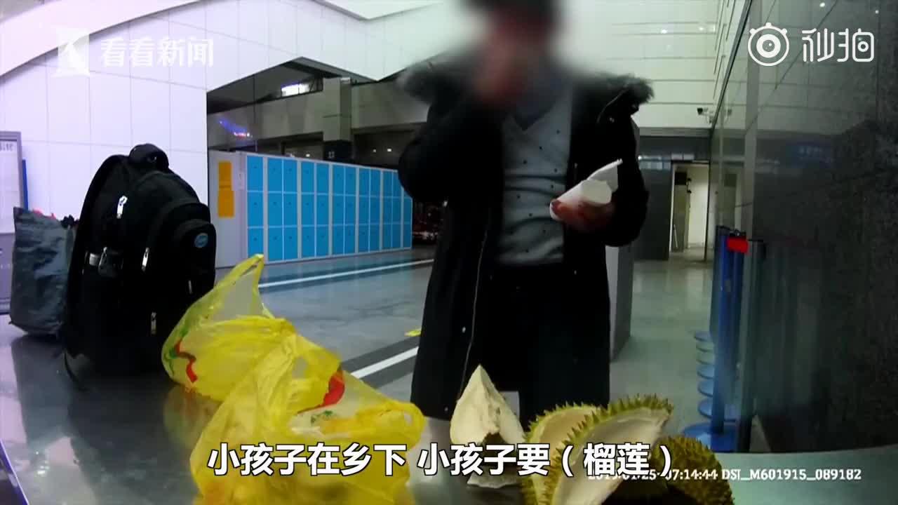 [视频]男子带榴莲过安检被拒 当场掰开一口气吃完