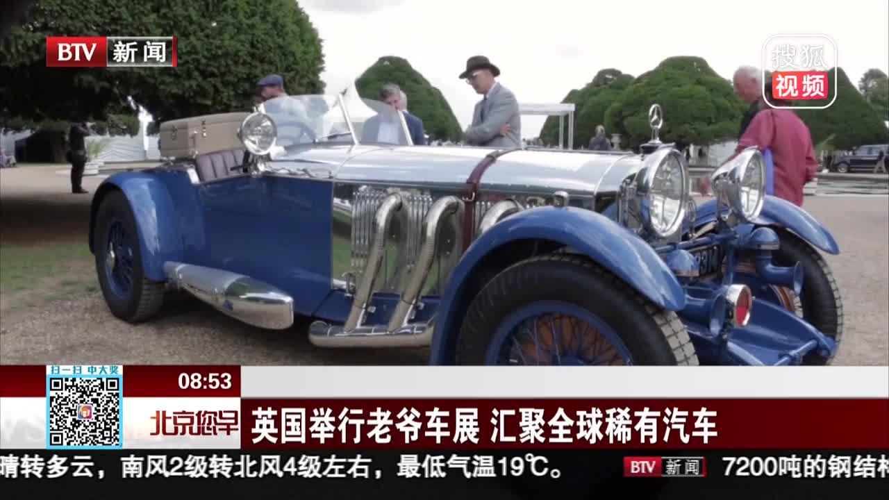 [视频]英国举行老爷车展 汇聚全球稀有汽车
