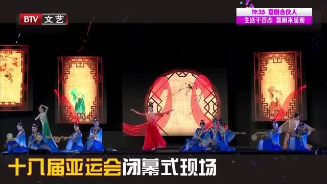 [视频]易烊千玺作为青年代表 亮相亚运会闭幕式