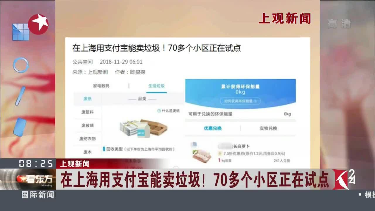 [视频]在上海用支付宝能卖垃圾!70多个小区正在试点