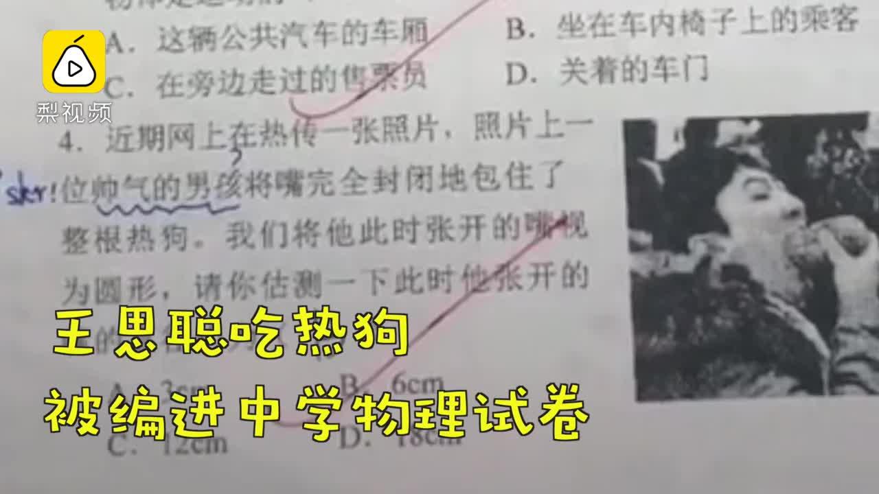 [视频]目测嘴多大?王思聪吃热狗成物理题