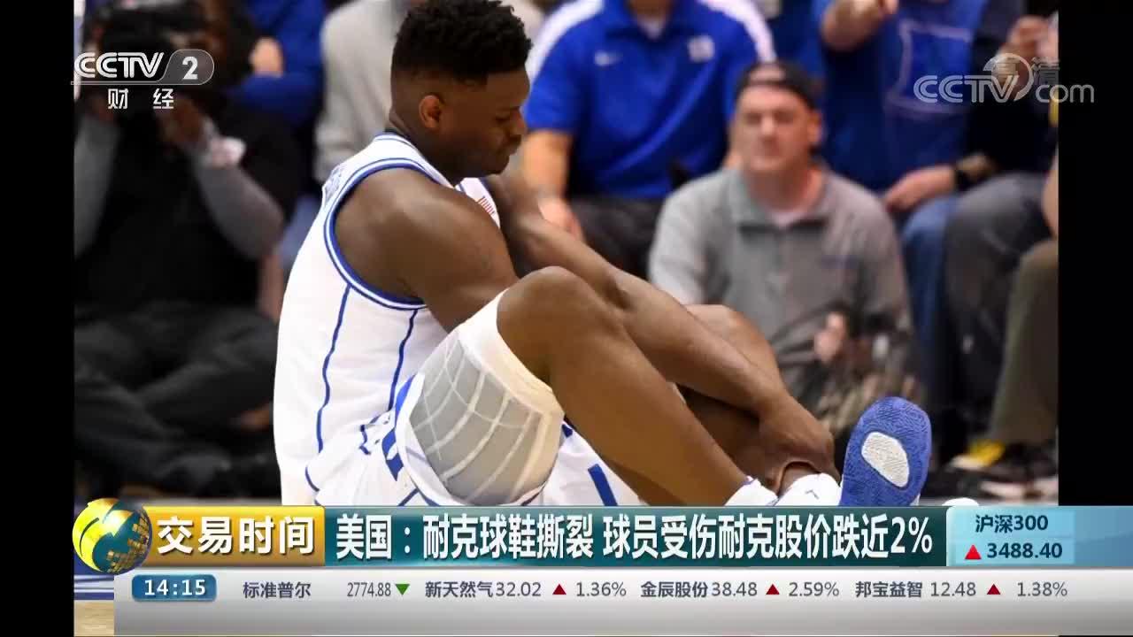 [视频]耐克球鞋撕裂 球员受伤耐克股价跌近2%