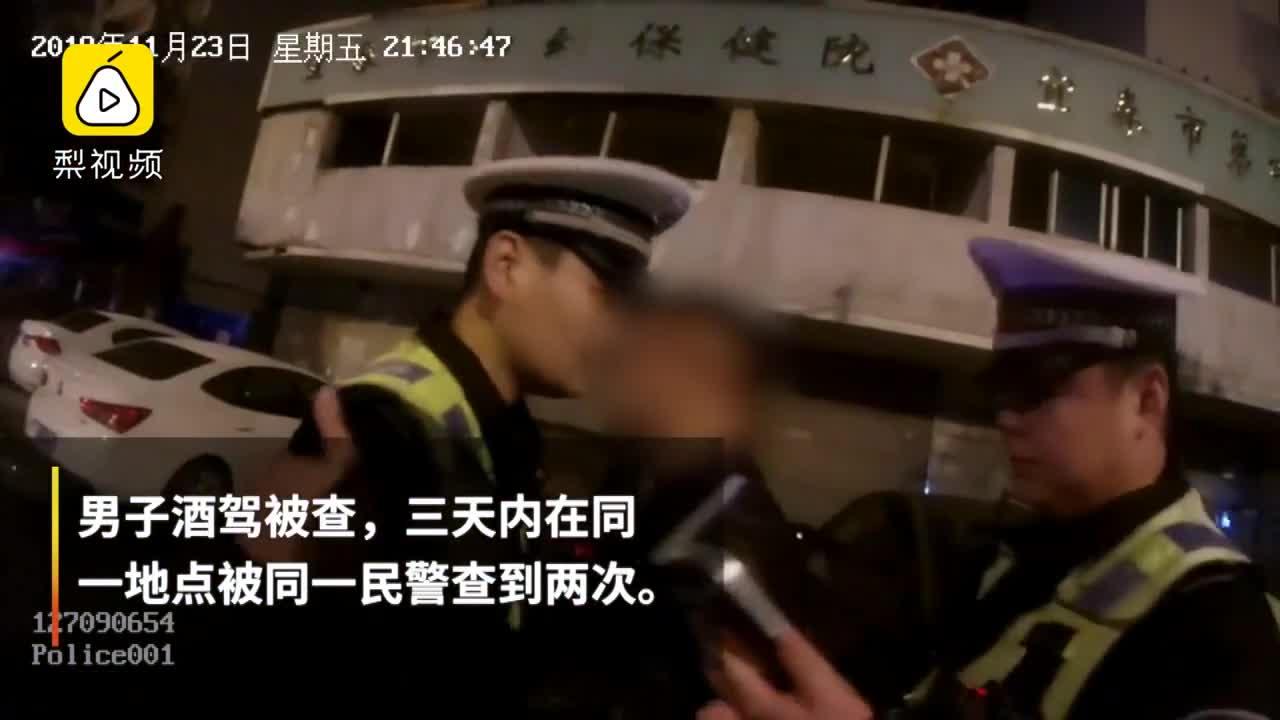 [视频]男子酒驾2次被查 抱住交警号啕大哭