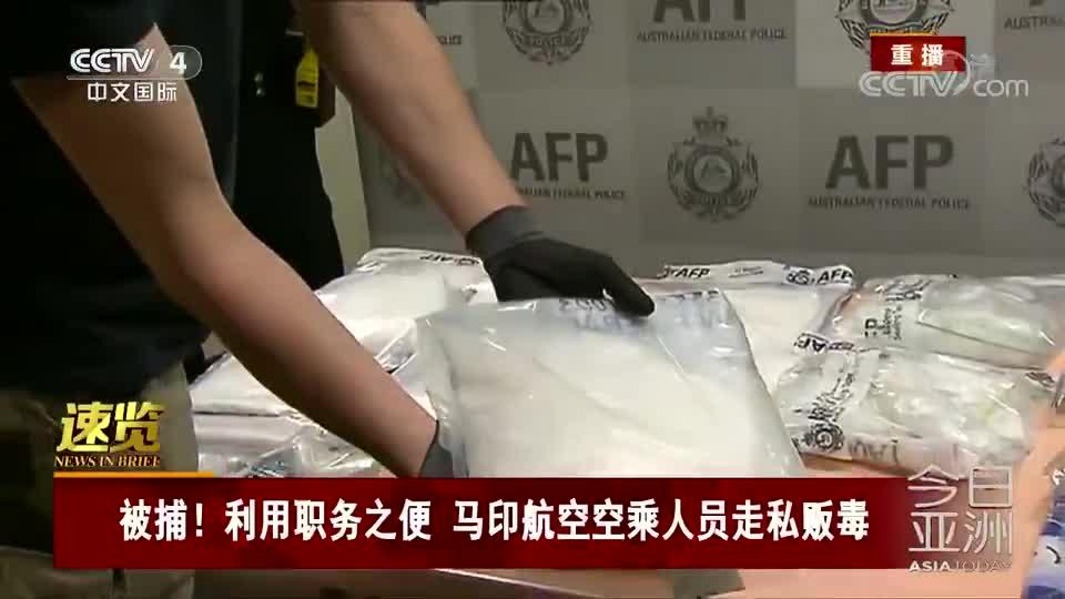 [视频]利用职务之便 马印航空空乘人员走私贩毒