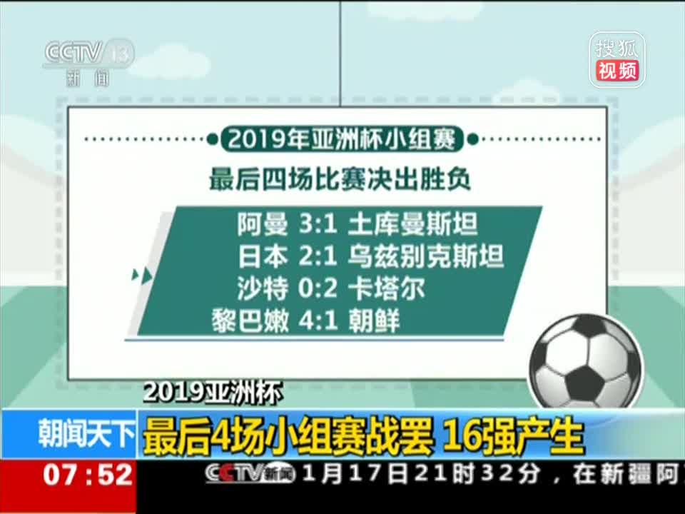 [视频]2019亚洲杯:最后4场小组赛战罢 16强产生