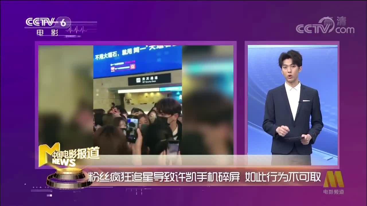 [视频]粉丝疯狂追星导致许凯手机碎屏 如此行为不可取