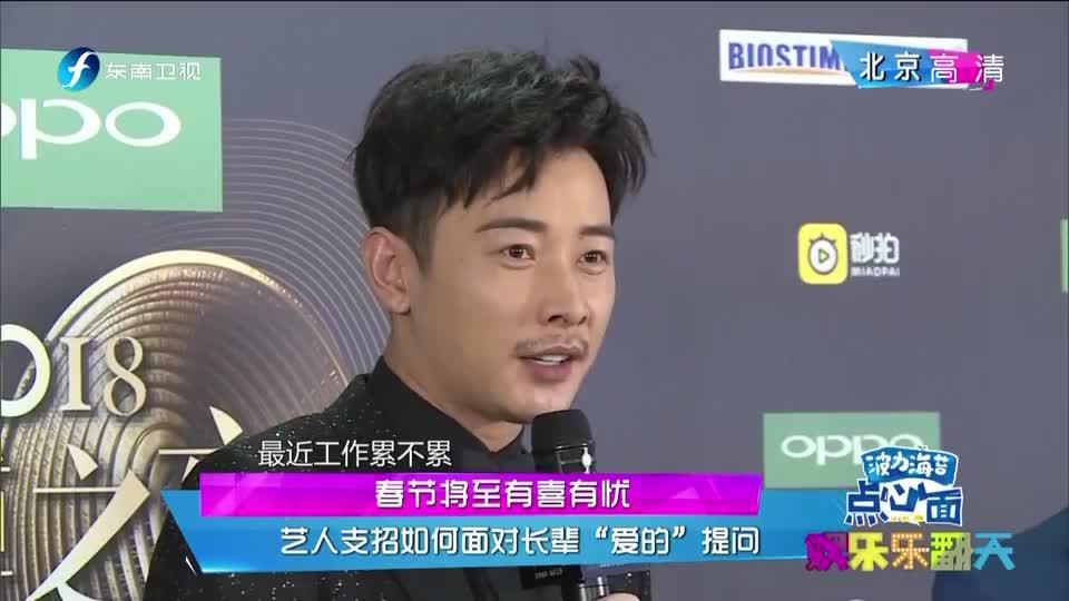 """[视频]春节将至有喜有忧 男神支招如何面对长辈""""爱的""""提问"""