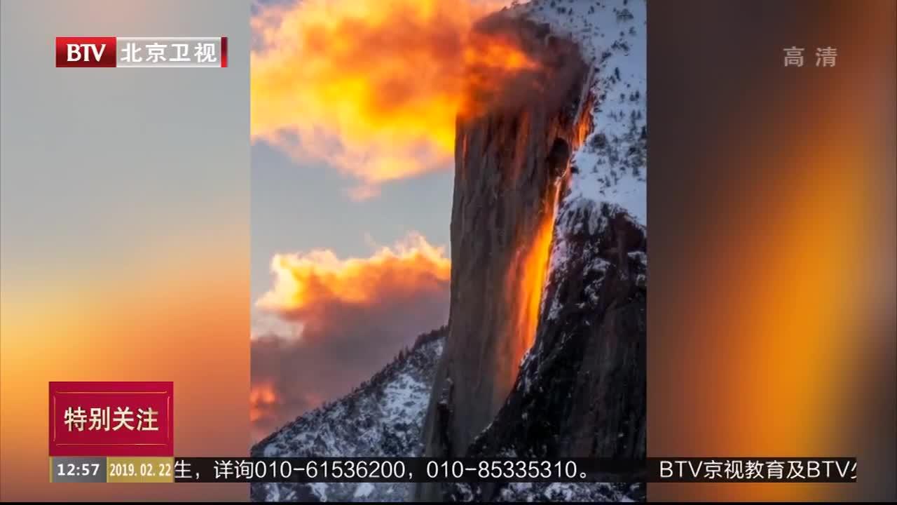"""[视频]美国一国家公园现罕见""""火瀑布"""""""