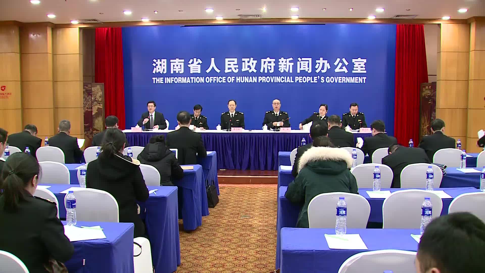 【全程回放】2019年国家关税政策最新调整变化情况及对湖南的影响情况新闻发布会