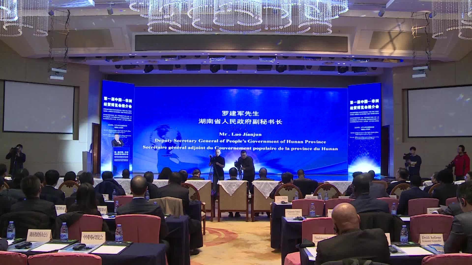 第一届中国—非洲经贸博览会在北京举行