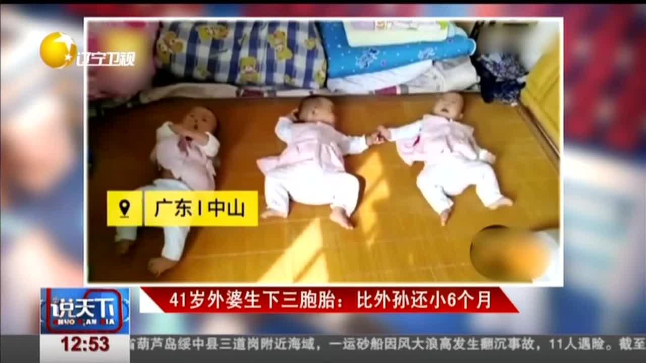 [视频]41岁外婆生下三胞胎:比外孙还小6个月