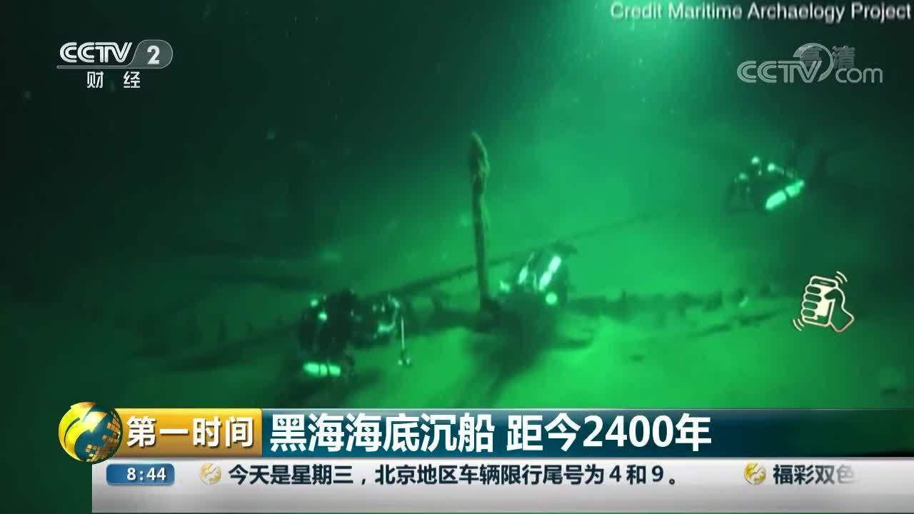 [视频]黑海海底沉船 距今2400年