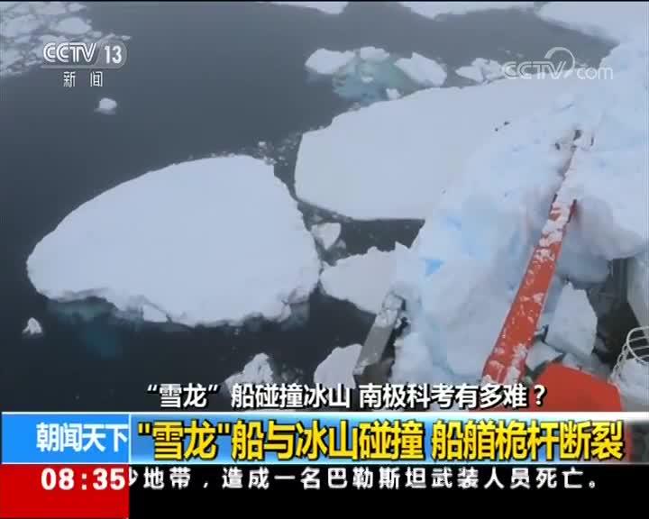 """[视频]""""雪龙""""船碰撞冰山 南极科考有多难?""""雪龙""""船与冰山碰撞 船艏桅杆断裂"""