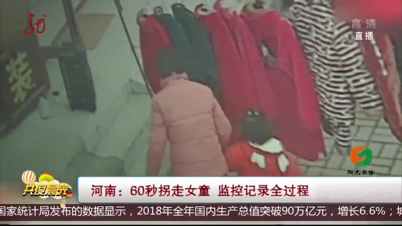 [视频]河南:60秒拐走女童 监控记录全过程